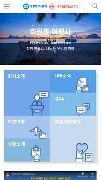 유앤아이투어 poster