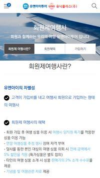 유앤아이투어 screenshot 2