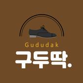 구두딱 - GUDUDAK icon