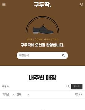 구두딱 - GUDUDAK poster