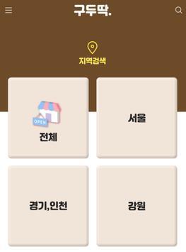 구두딱 - GUDUDAK screenshot 1