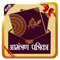Marathi Invitation Card