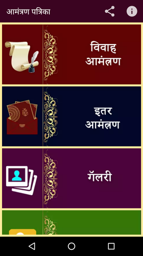 Marathi Invitation Card Apk 1 9 Download For Android