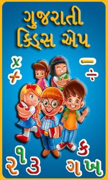 Gujarati kids Learning App Cartaz
