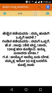 Kannada Jokes screenshot 4