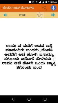 Kannada Jokes screenshot 5