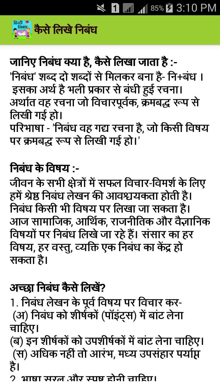 Hindi Nibandh for Android - APK Download