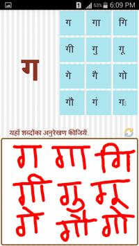 Hindi Kids Learning Alphabets screenshot 4