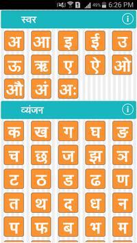 Hindi Kids Learning Alphabets screenshot 5