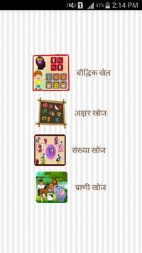 Hindi Kids Learning Alphabets screenshot 7