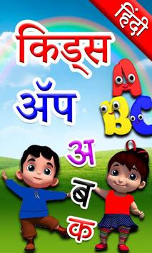Hindi Kids Learning Alphabets poster