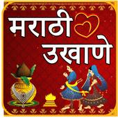 Marathi Ukhane 图标