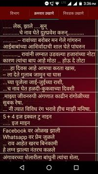 Marathi Ukhane 截图 3