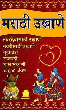 Marathi Ukhane 海报