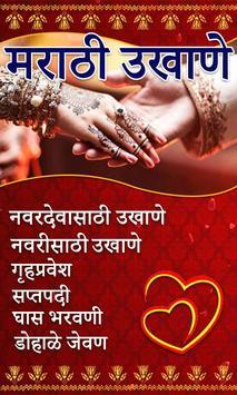 Marathi Ukhane 截图 1