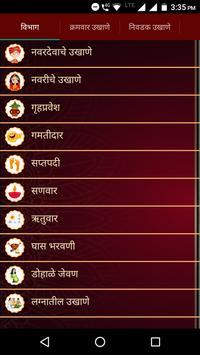 Marathi Ukhane 截图 2