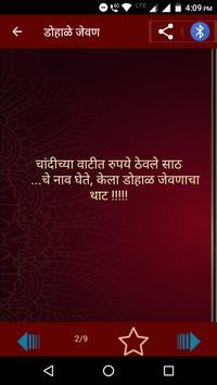 Marathi Ukhane 截图 7