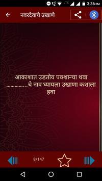 Marathi Ukhane 截图 4