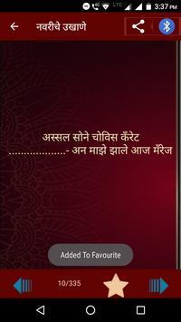 Marathi Ukhane 截图 5