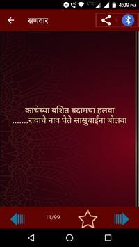 Marathi Ukhane 截图 6