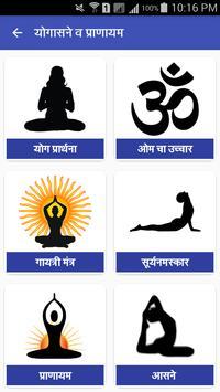 Yoga in Marathi ! योगासने capture d'écran 1