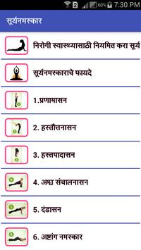 Yoga in Marathi ! योगासने capture d'écran 2
