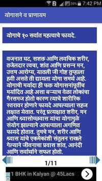 Yoga in Marathi ! योगासने capture d'écran 3