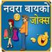 Husband Wife Jokes in Marathi
