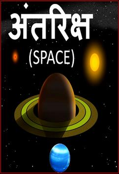 Astronomy Planets in Hindi poster