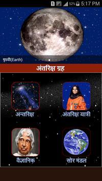 Astronomy Planets in Hindi screenshot 1