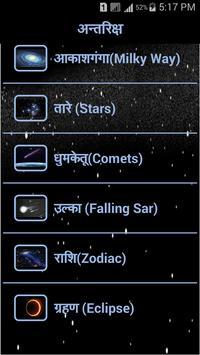 Astronomy Planets in Hindi screenshot 3