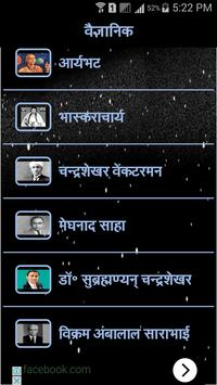 Astronomy Planets in Hindi screenshot 6
