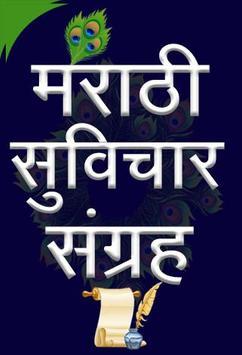 Marathi Suvichar   मराठी सुविचार poster