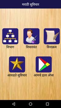 Marathi Suvichar   मराठी सुविचार screenshot 1