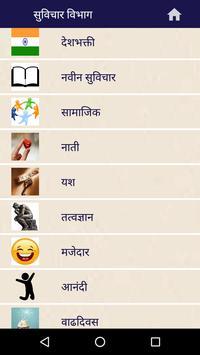 Marathi Suvichar   मराठी सुविचार screenshot 2