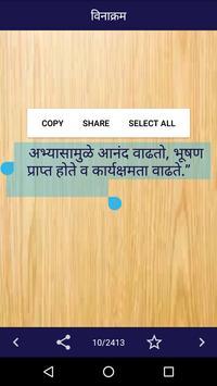 Marathi Suvichar   मराठी सुविचार screenshot 6