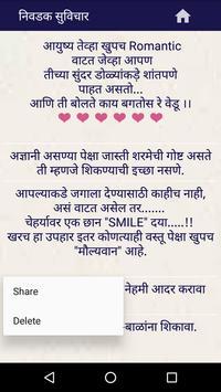 Marathi Suvichar   मराठी सुविचार screenshot 7