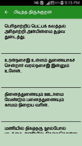 Tamil Thirukkural With Meaning Apk 1 11 Download For Android