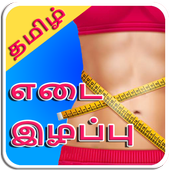 Tamil Weight Loss Tips icon