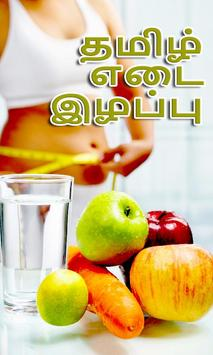 Tamil Weight Loss Tips poster