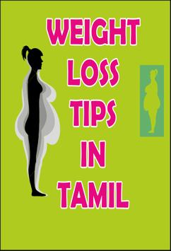 Tamil Weight Loss Tips screenshot 1