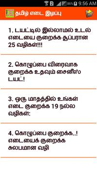 Tamil Weight Loss Tips screenshot 2