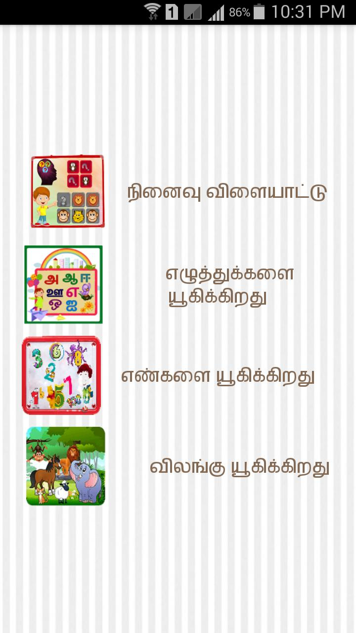 Tamil Alphabet for Kids for Android - APK Download
