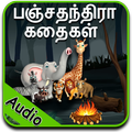Panchatantra Stories in Tamil