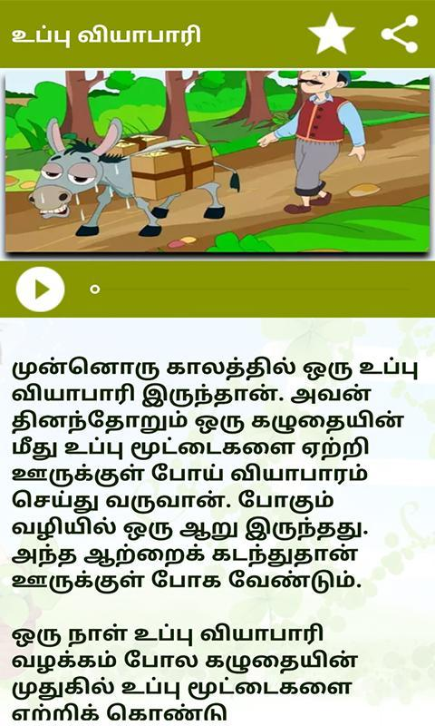 Panchatantra Stories in Tamil for Android - APK Download