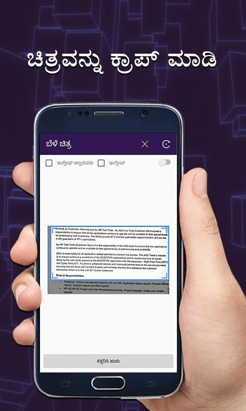 Kannada Text Scanner OCR for Android - APK Download
