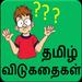 Tamil Riddles