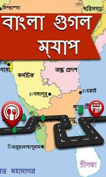 Map in Bengali poster
