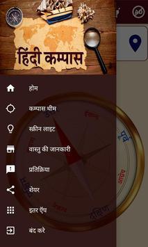 Compass in Hindi l हिंदी कम्पास screenshot 1