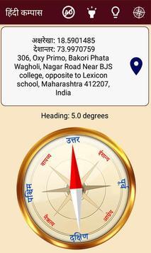 Compass in Hindi l हिंदी कम्पास screenshot 2